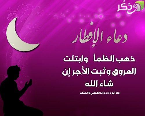 دعاء قبل الافطار اللهم رب النور العظيم Prayers Greatful Lord