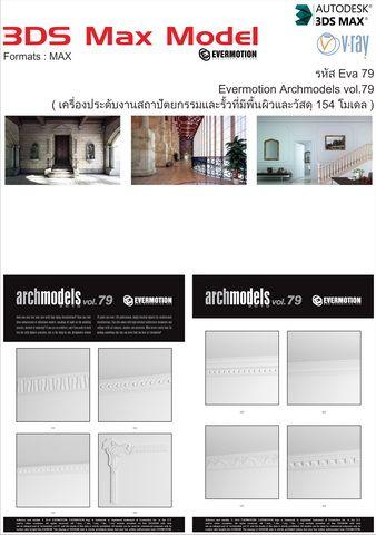 ARCHMODELS VOL 79 PDF DOWNLOAD (Online PDF )