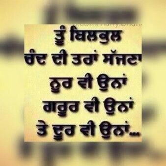 Love u jaan | Punjabi quotes, Hindi quotes, I love you quotes