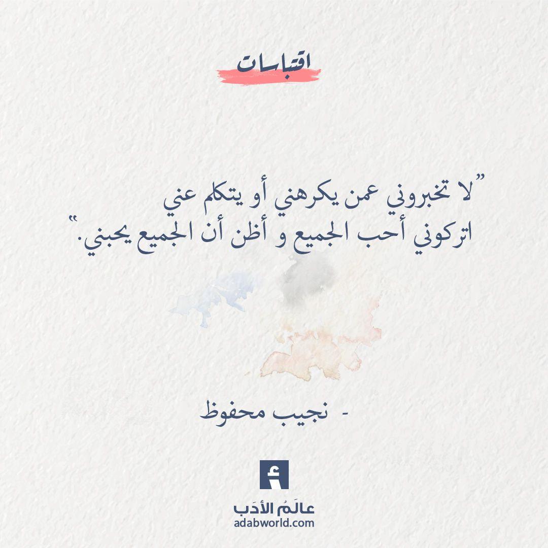 من اقتباسات نجيب محفوظ في الحب والكره عالم الأدب Funny Arabic Quotes Words Quotes Islamic Inspirational Quotes