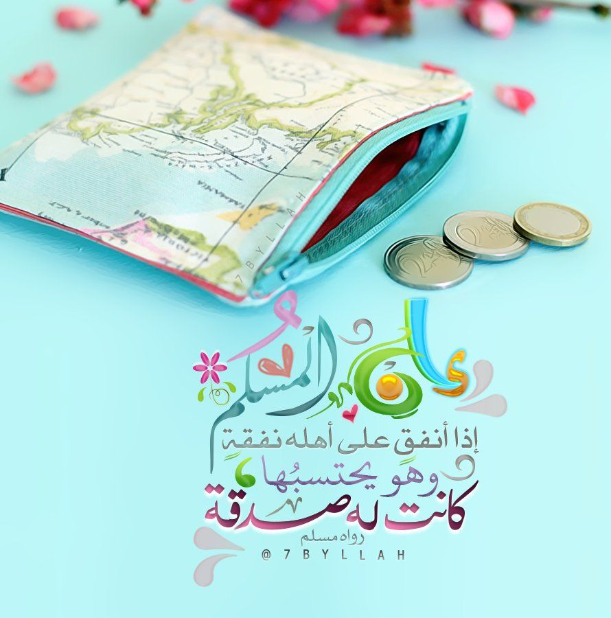 Media Tweets By حبي لله 7byllah Twitter Islamic Pictures Islamic Images Islam Quran