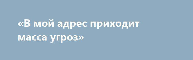«В мой адрес приходит масса угроз» http://apral.ru/2017/06/17/v-moj-adres-prihodit-massa-ugroz/  «Ватутин похоронен здесь, он освободил Киев. Это наша гордость и национальное достояние», – заявила в [...]