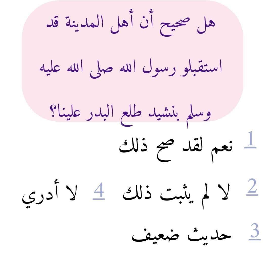 زهرة الياسمين Adli Kullanicinin أسئلة دينية Panosundaki Pin