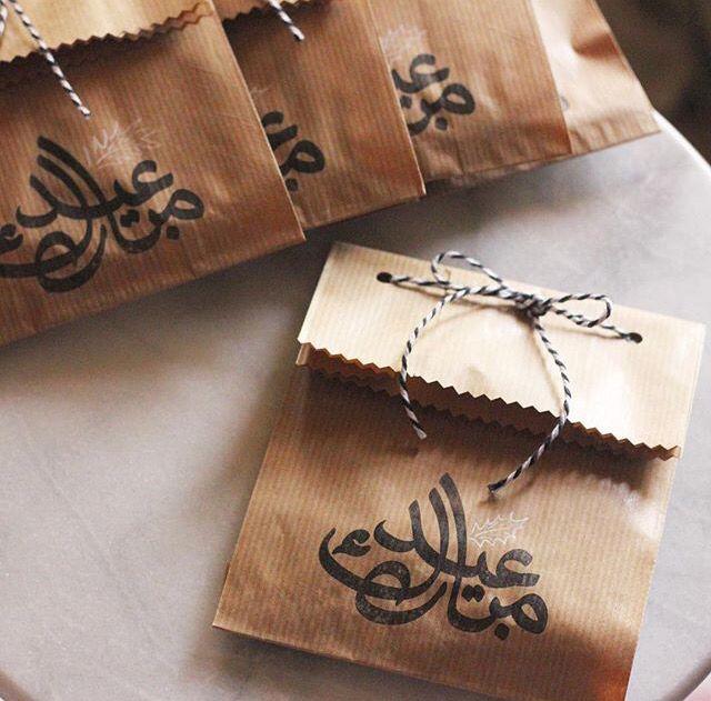 اور شي ناخذ ورق بني وقلم اسود و خرامة واذا ما عندكم استخدمو مرسام تاخذوا الكيس وتدخلو جوته حلويات و الاشياء الي تبغوها وبع Eid Gifts Eid Favours Happy Eid