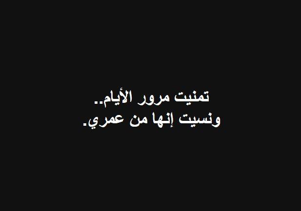 تمنيت مرور الأيام ونسيت إنها من عمري Quotes Arabic Calligraphy Calligraphy