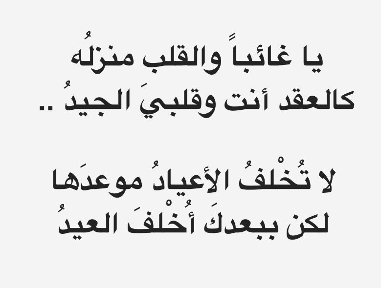 العصر العباسي المتنبي عيد بأية حال عدت يا عيد عيد بأية حال عدت يا عيد رقم القصيدة 5511 نوع القصيدة Beautiful Arabic Words Arabic Poetry Arabic Words