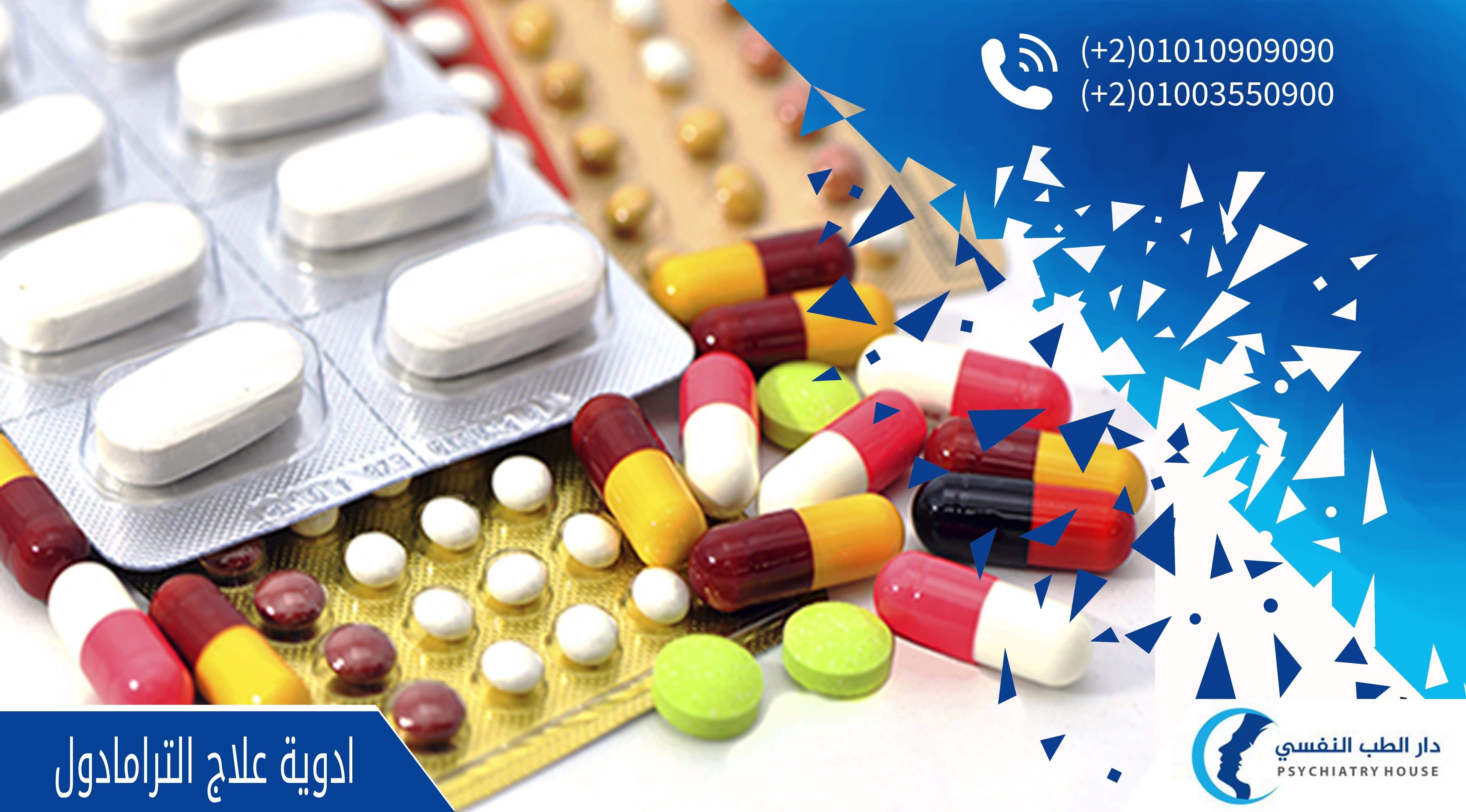 الترامادول Https Is Gd Vhzvag ابرز الاحصائيات عن عقار الترامادول الذي تفشي في مجتمعاتنا كالنار في الهشيم ويدخل اد Psychiatry Pill Convenience Store Products