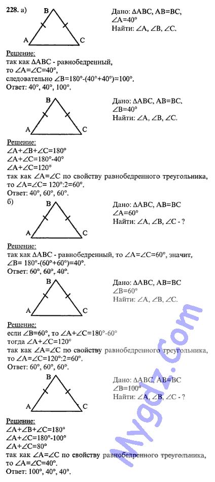 Поиск гдз ро геометрии класс