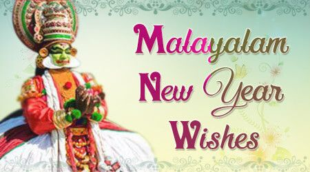 Malayalam New Year Messages 2020 New Year Wishes Greetings New Year Wishes New Year Message Happy New Year Wishes