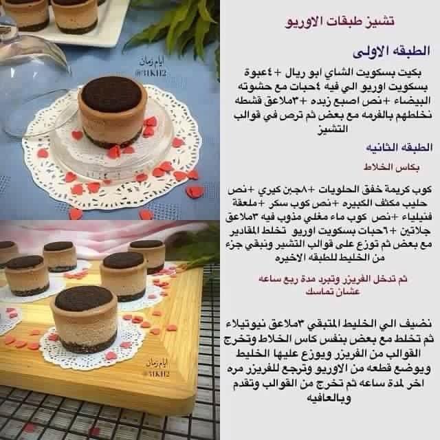 تشيز طبقات الاوريو Libyan Food Cooking Recipes Food
