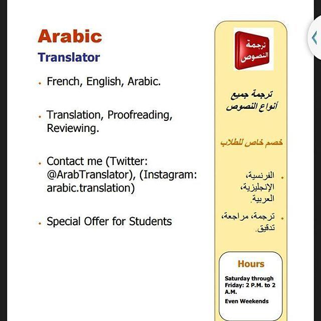 معلومات عن الاإعلان أقدم خدمات ترجمة من الفرنسية والإنجليزية إلى اللغة العربية خصم خاص للكميات وخصم خاص للطلاب دقة في المو Student Instagram Proofreader