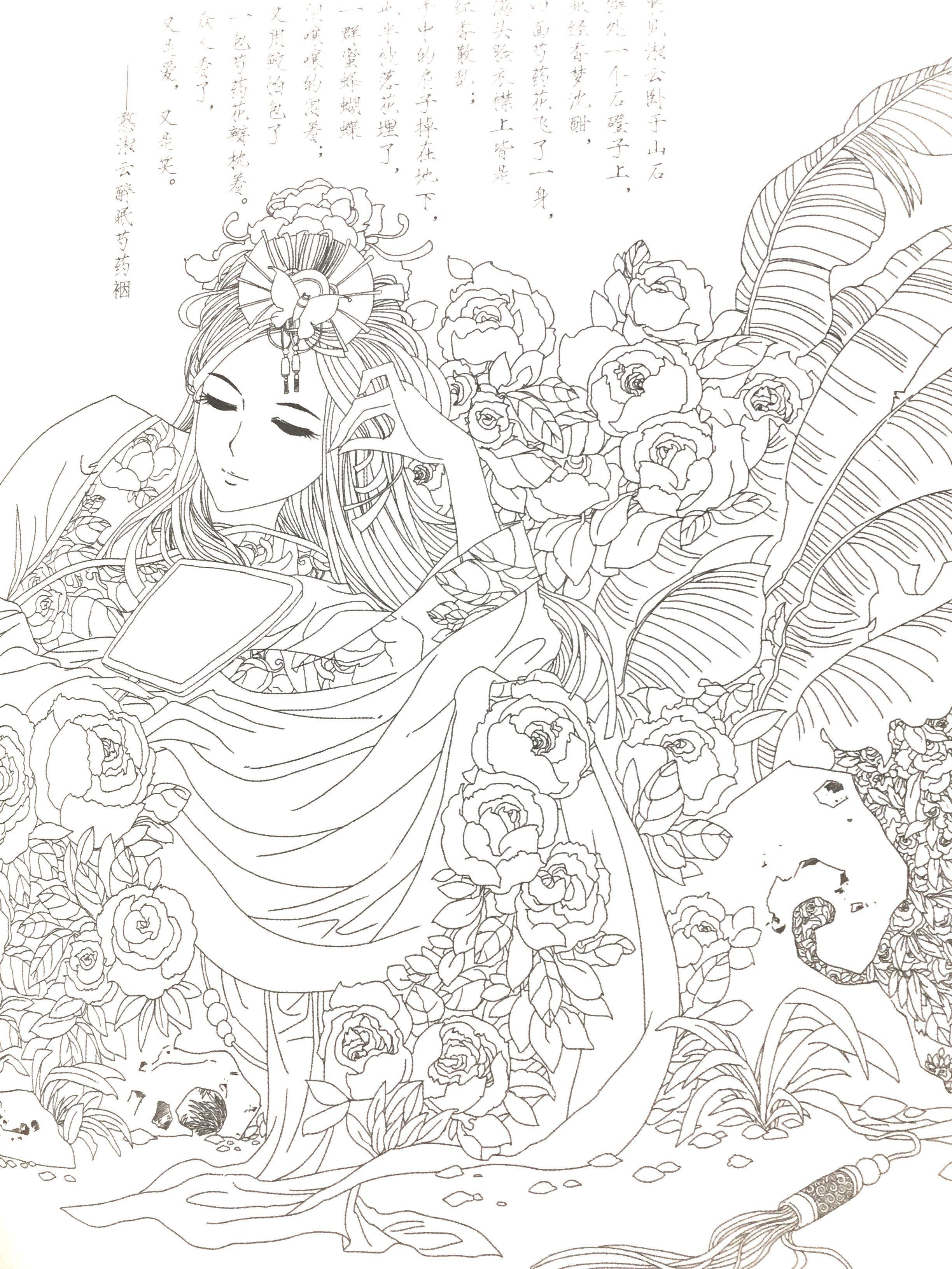 Pin On Desenhos Japones [ 3264 x 2448 Pixel ]