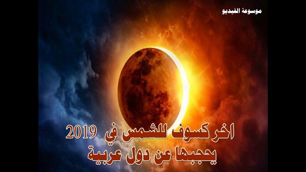 اخر كسوف للشمس في 2019م يحجبها عن دول عربية Movie Posters Movies Poster