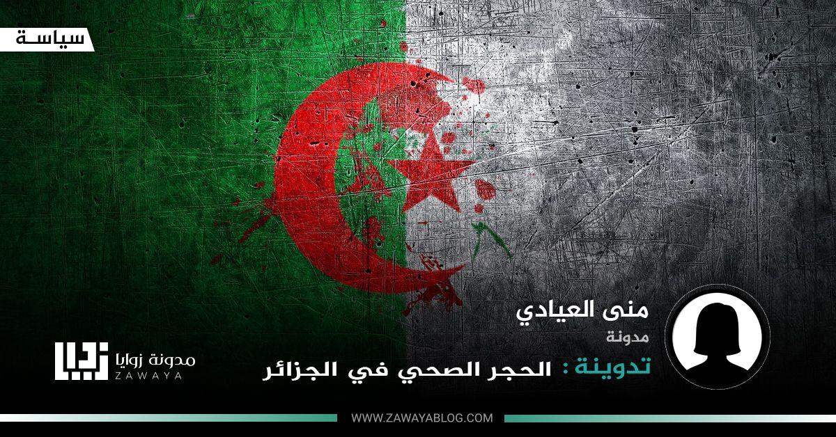 الحجر الصحي في الجزائر Movie Posters Art Movies