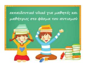 cfe75e23b2 Τα παιδιά που βρίσκονται στο φάσμα του αυτισμού παρουσιάζουν δυσκολίες σε  πολλούς τομείς. Μία από