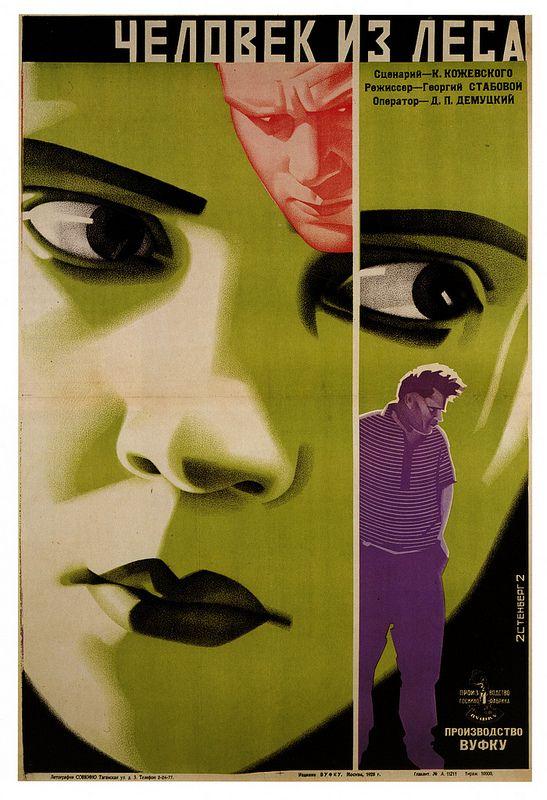 Chelovek Iz Lesa The Man From The Forest Film Posters Art Vintage Poster Design Poster Art