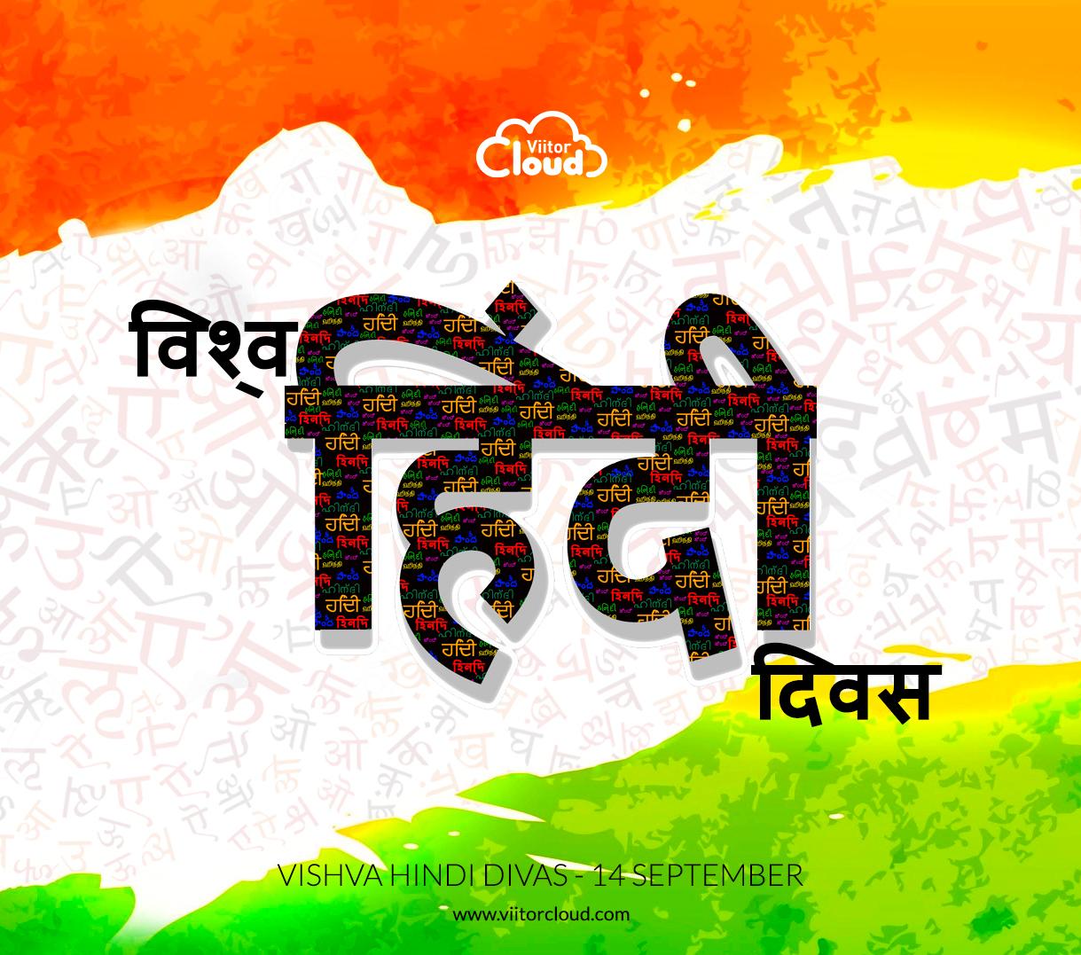 सब को विश्व हिंदी दिवस की बहोत सारी शुभकामनाए! Best wishes