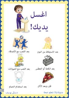 النظافة من الايمان