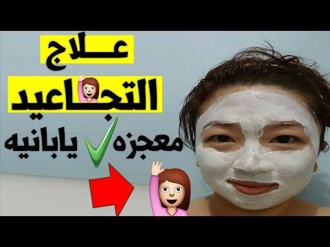 معجزه يابانيه لعلاج تجاعيد خطوط الوجه يبيض البشره فى اربعه ايام فقط Beauty Skin Care Routine Beauty Skin Beauty Care