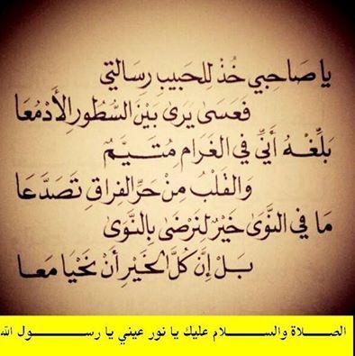 بحبك يا رسول الله سيدنا محمد Sweet Love Quotes Words Quotes Romantic Words