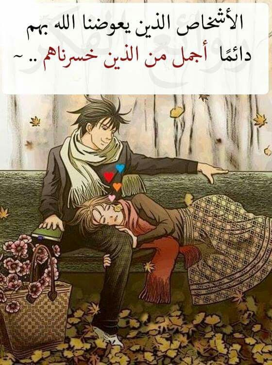 فعلا شكرا يالله انه خير لنا Arabic Love Quotes Arabic Quotes Roman Love