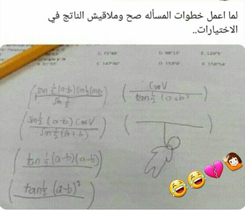 Pin by Tasneem Said on fun مرح Funny jokes, Funny