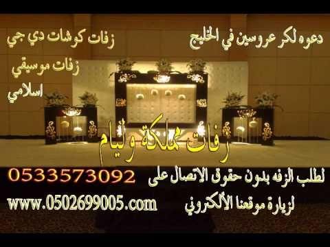 زفة احلام الف مبروك باسم ساره وفيصل P0502699005 Neon Signs Youtube World