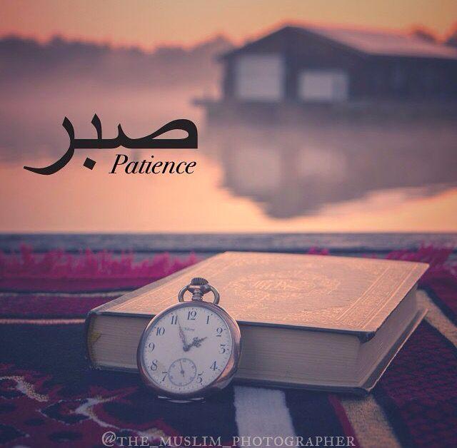 сабр картинки ислам