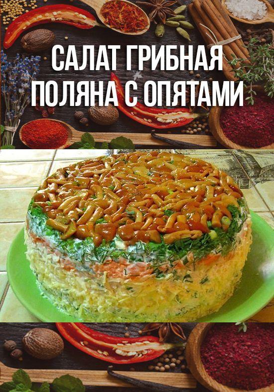 Салат Грибная поляна с опятами #кулинария #рецепты #вкусно ...