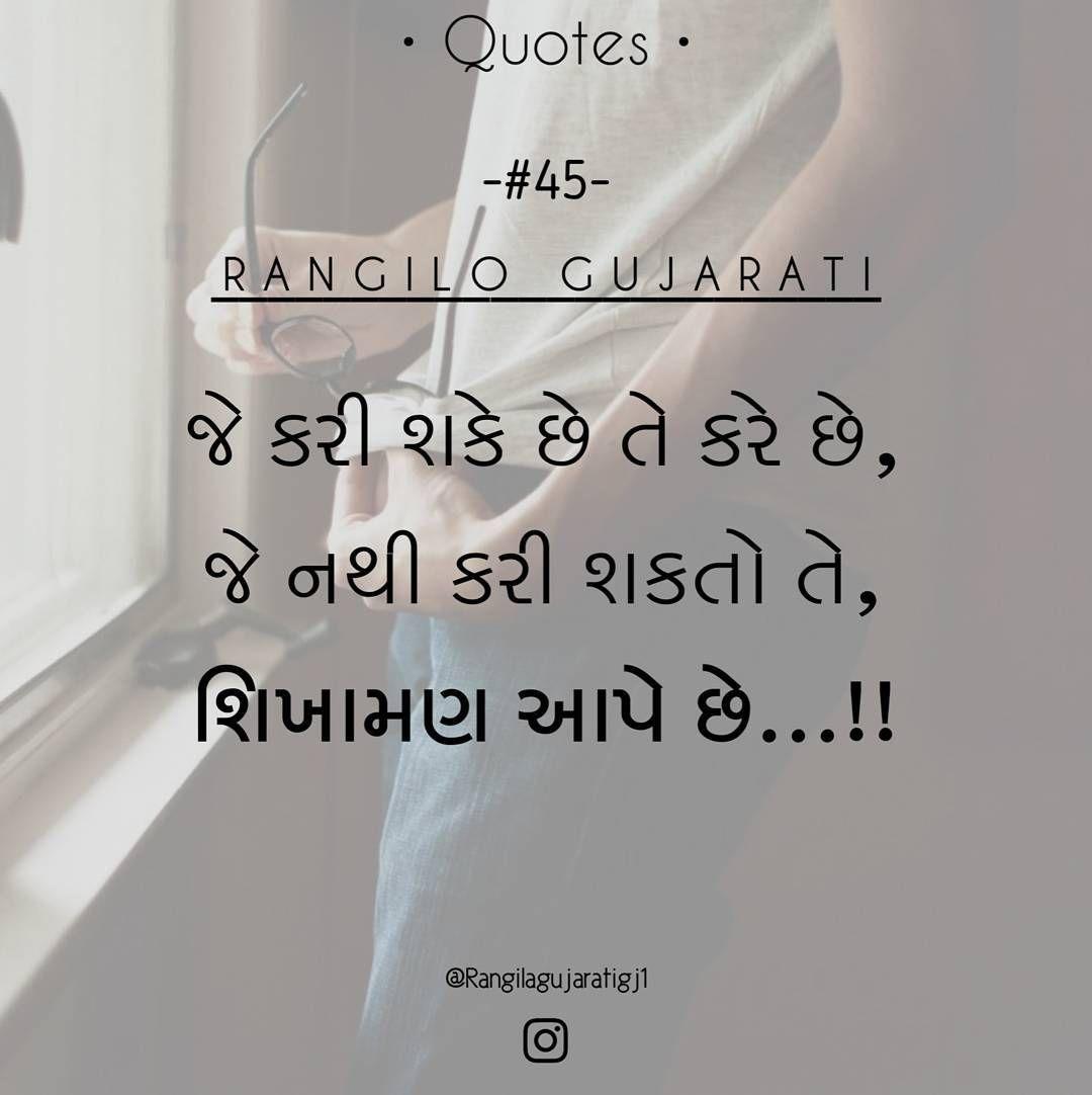 Attitude Motivational Quotes In Hindi: Pin By Rangilagujaratigj1 On Gujarati Quotes