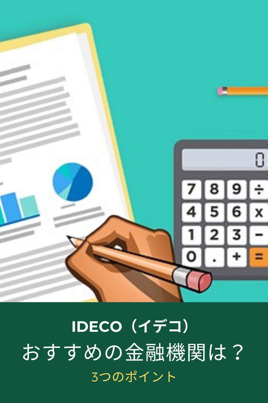 イデコ Ideco おすすめの金融機関は 2020 信託 にのあい イデコ