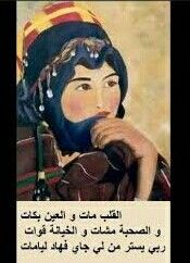 قالوا ناس زمان Quotations Arabic Quotes Quotes