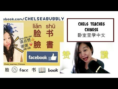 Chels Teaches Chinese: How to 'like it' like a Chinese - YouTube