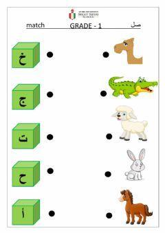 اللغة العربية Interactive worksheets