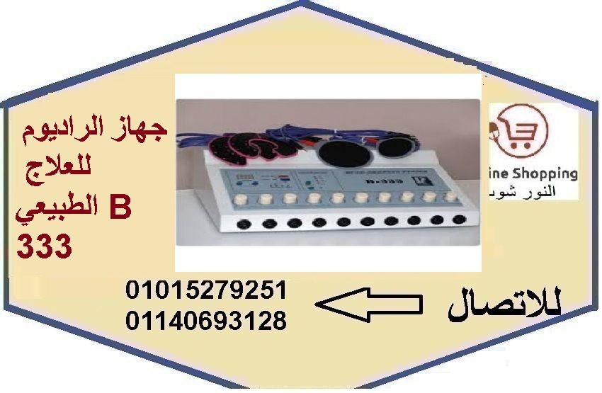 جهاز الراديوم للعلاج الطبيعي B 333 Bathroom Scale Index