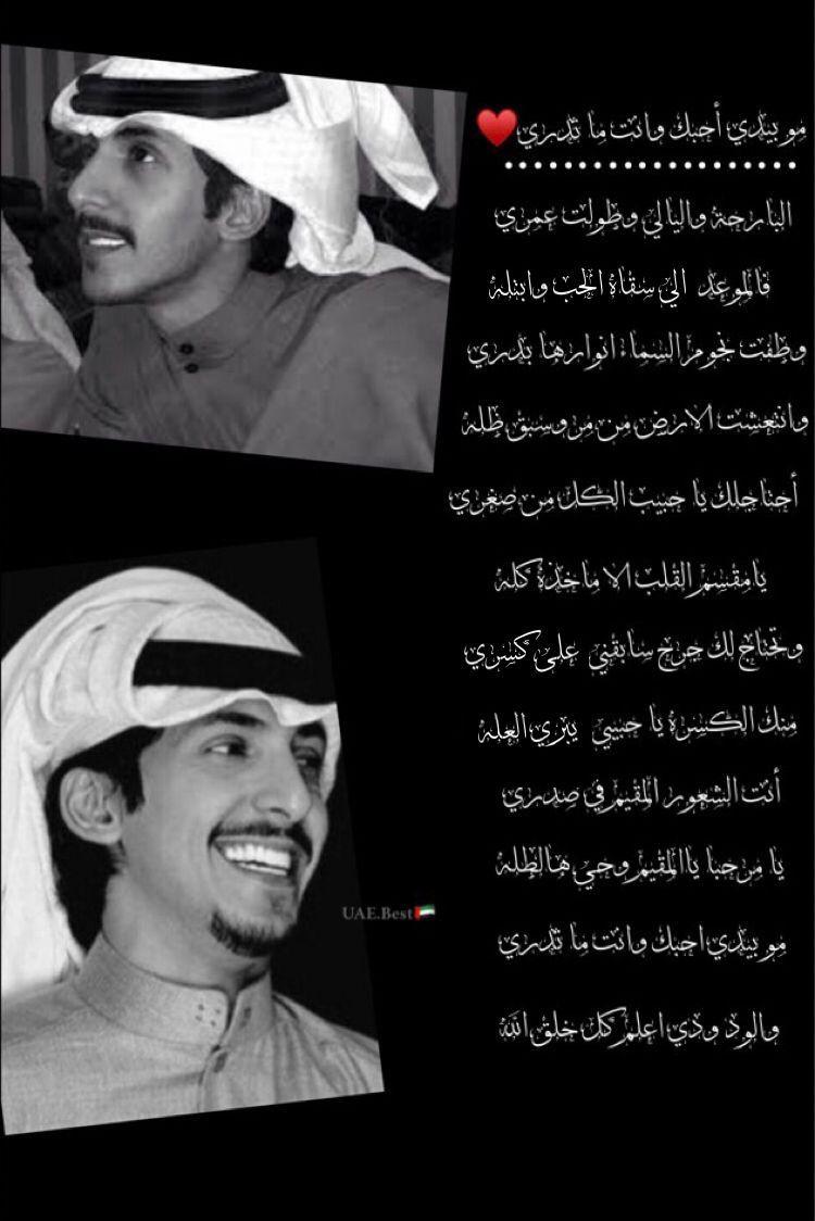 مو بيدي أحبك شريان الديحاني Quran Quotes Inspirational Love Quotes Wallpaper Cover Photo Quotes