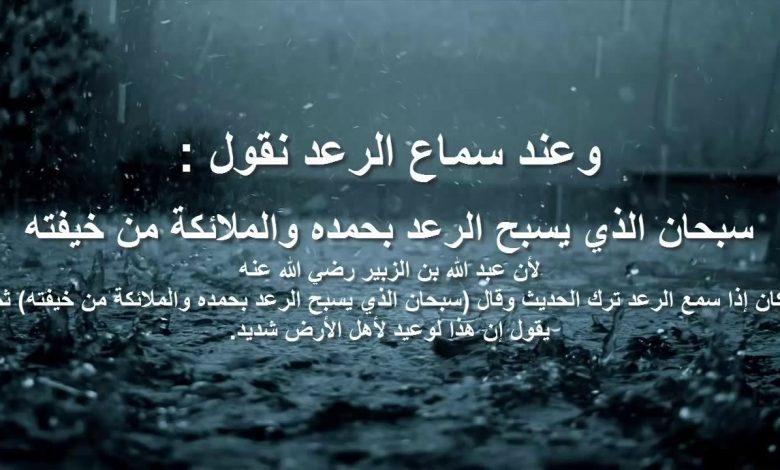 دعاء المطر للميت مجلة رجيم Prayers Lockscreen Rain