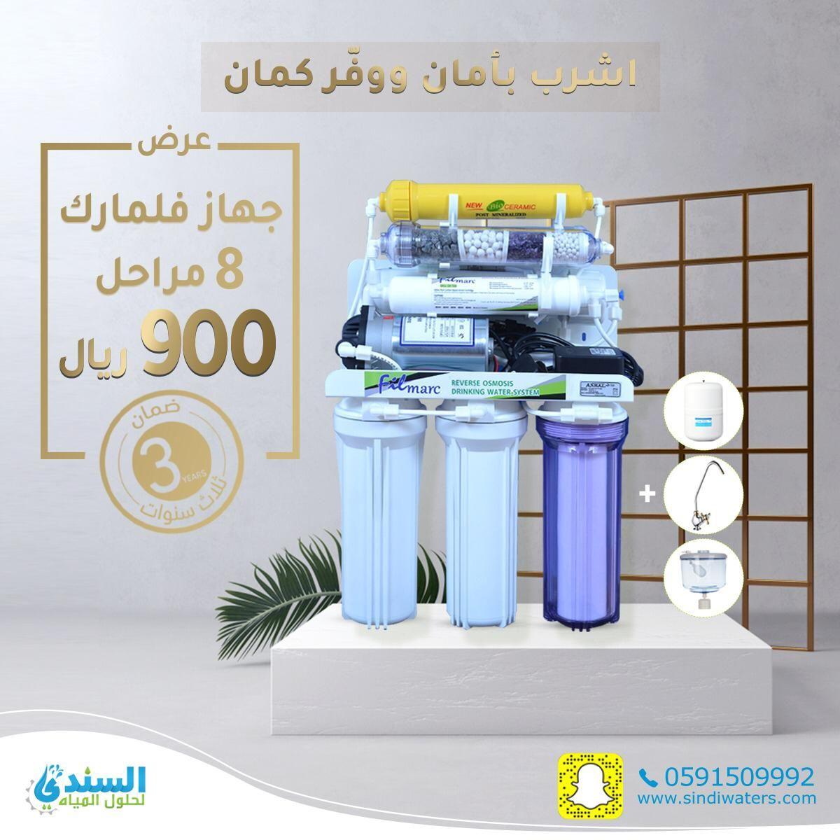 عرض جهاز التحلية المنزلي 8 مراحل فلمارك اطلب الان احد افضل اجهزة التحلية المنزلية في المملكة جهاز التحلية المنزلي 6 مراحل فلما In 2020 Decor Home Decor Decorative Jars