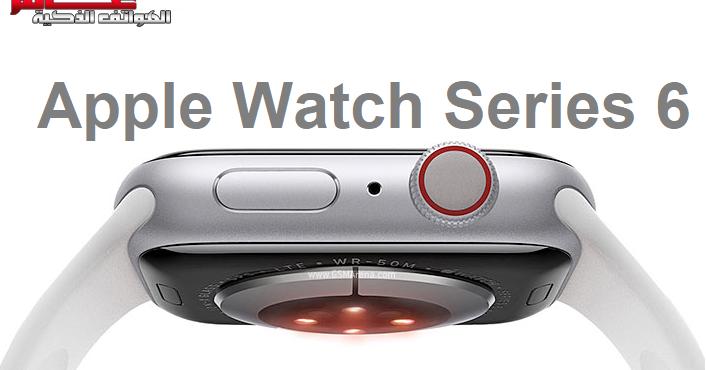 ساعة آبل واتش سيريس 6 Apple Watch Series 6 ساعة آبل واتش الجيل السادس Apple Watch Series 6 الإصدارات A229 Apple Watch Series Apple Watch Electronic Products