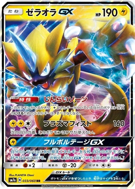 Image by Kaylee Smith on Pokemon Cards Cool pokemon