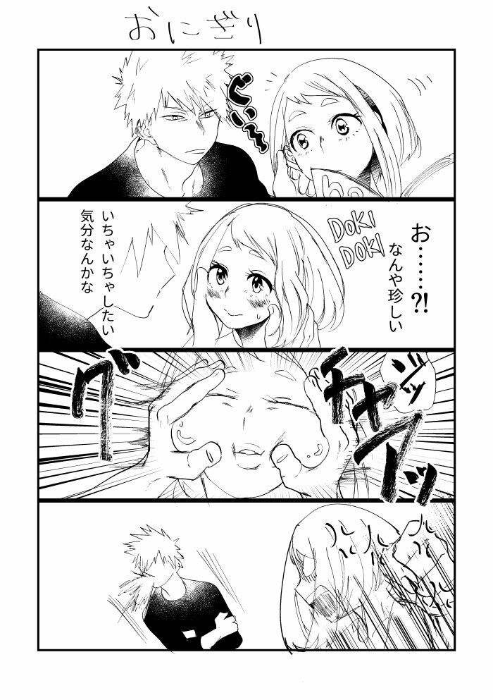 Bakugou Katsuki & Uraraka Ochako xD | Bakugou x Uraraka | My hero