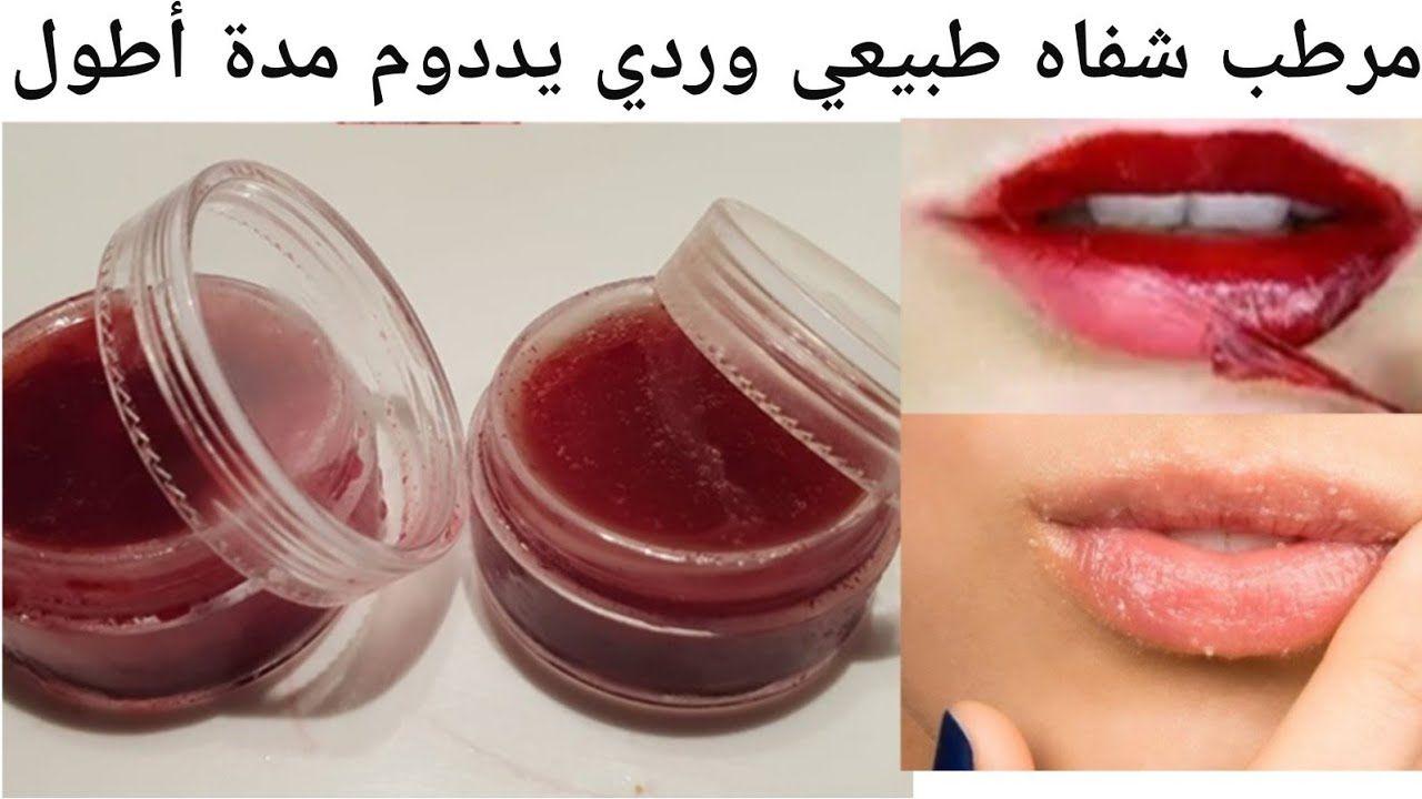 لن تتخيلي سحر شفايفك من رمادية جافة لرطبة لامعة لون وردي رباني طيلة اليوم مقشر مرطب طبيعيين Youtube Lipstick Beauty Blush