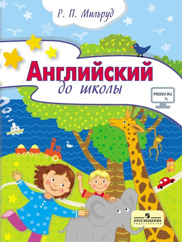 Скачать итоговые тесты по русскому языку климанова 2класс