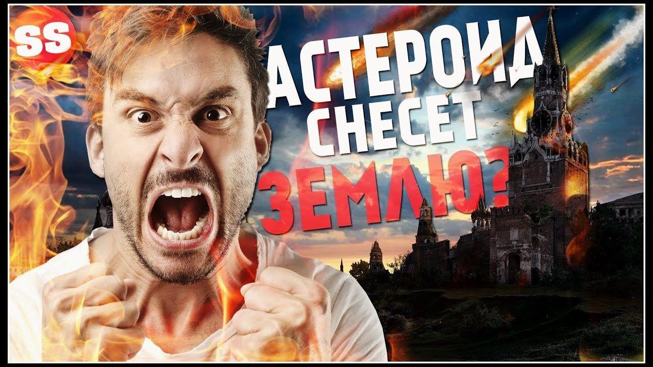 Конец света 2019 22 июля? ТУНГУССКИЙ МЕТЕОРИТ 2 с Нибиру ...