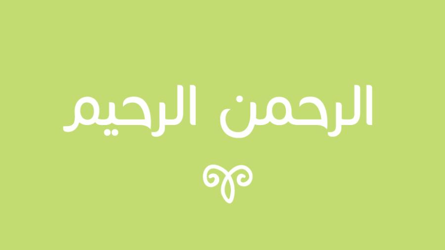 الله الرحمن الرحيم Tech Company Logos Vimeo Logo Company Logo