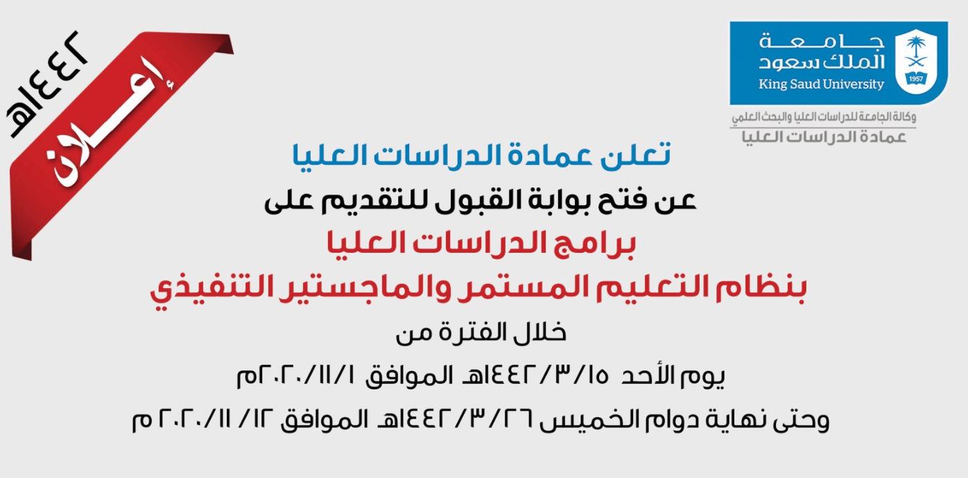 جامعة الملك سعود تعلن فتح باب القبول على برامج الدراسات العليا صحيفة وظائف الإلكترونية In 2020 University Boarding Pass