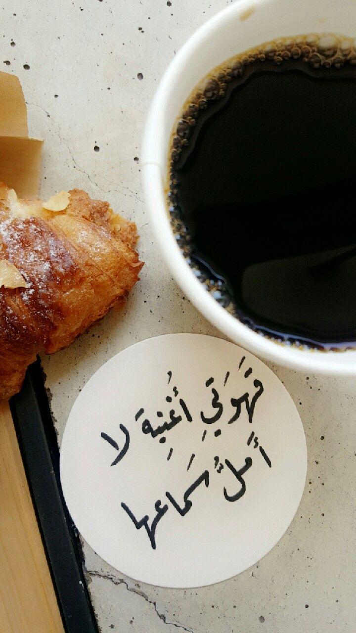 قهوتي مزاج ارابيكا الكويت قهوة خط خطي رقعة Sweet Crepes Coffee Shop Logo Coffee Quotes