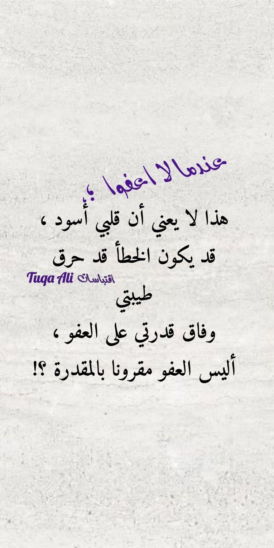 عندما لا أعفو هذا لا يعني أن قلبي أسود قد يكون الخطأ قد حرق طيبتي وفاق قدرتي على العفو أليس العفو مقرونا بالمقدرة Arabic Love Quotes Love Quotes Quotes