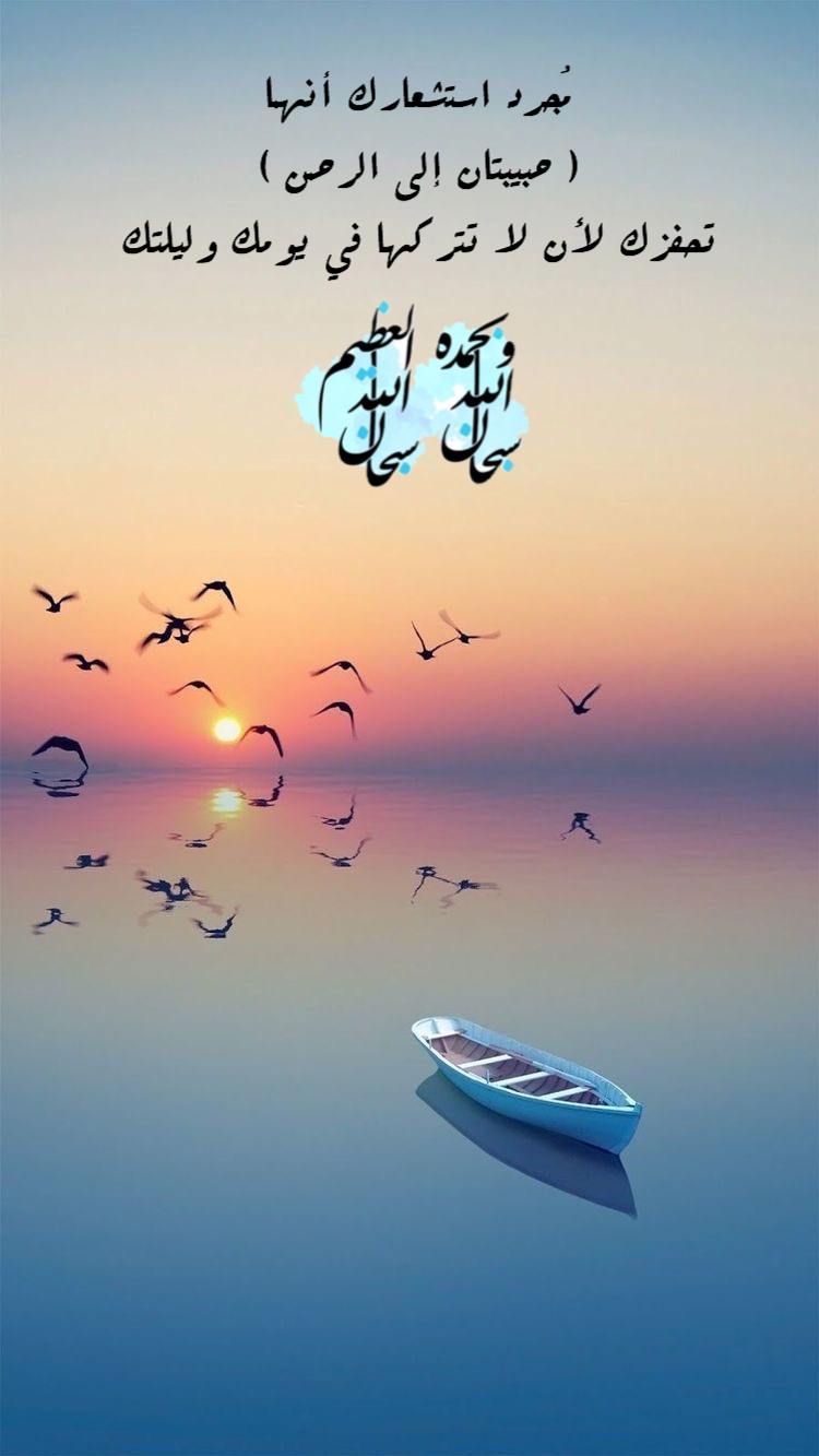 سبحان الله وبحمده سبحان الله العظيم Movie Posters Poster Movies
