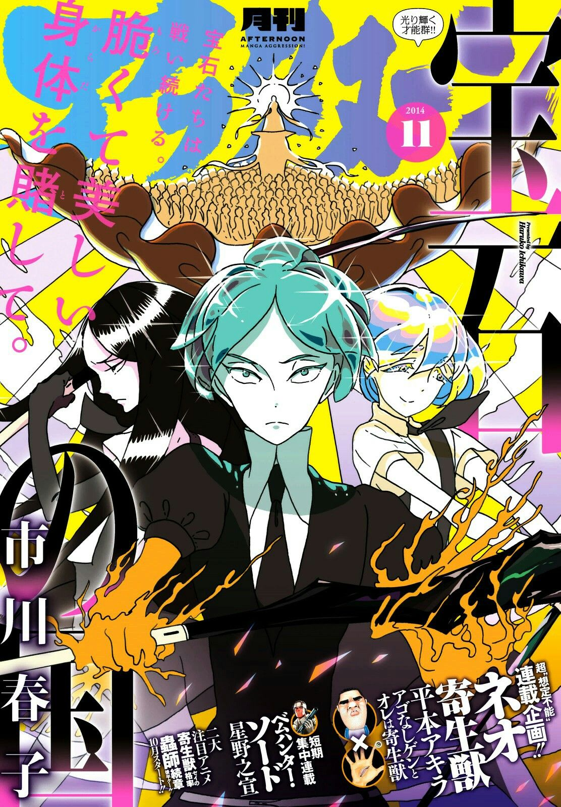 Source Houseki No Kuni Characters Boltz Diamond